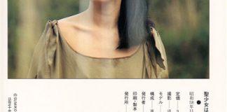 [清岡純子]聖少女は今。