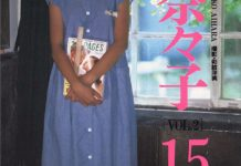 原奈々子 vol.2 プライベート版 奈々子・15歳
