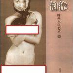 青春韵律-时尚人体艺术(上下册)