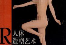 人体造型艺术 立姿篇
