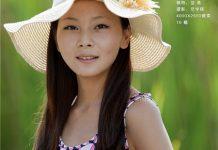 苗燕《从-夏1》 相约中国metcn