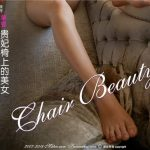 栗曼《贵妃椅上的美女》 相约中国metcn