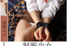 《制服少女 Seifukuyoujyo Art Photo Collection》封面