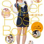 Super pose book